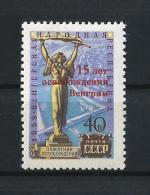 URSS512) 1960 -XV Anniv.rio Liberaz.ne Ungheria - Unif. 2266 MLH - Nuovi