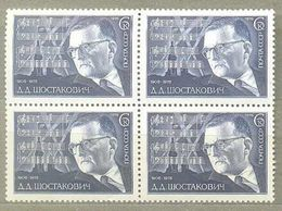 USSR, 1976 SK № 4576 (4632) 70 Th Anniversary Of Shostakovich COMPOSER - WW2