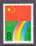 PRC  2140      **   RAINBOW  FLAG - 1949 - ... People's Republic