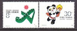 PRC  2158-9      **    ASIAN  GAMES  PANDA - 1949 - ... People's Republic