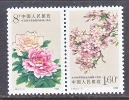 PRC  2161 A      **    FLOWERS - 1949 - ... People's Republic
