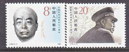 PRC  2172-73     ** - 1949 - ... People's Republic