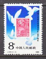 PRC  2232    **  STAMPS  On  STAMPS - 1949 - ... Volksrepubliek