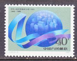 PRC  2239    ** - 1949 - ... People's Republic