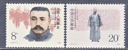 PRC  2242a- 43a  PERF  11 1/2    ** - 1949 - ... République Populaire