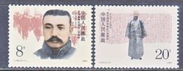 PRC  2242a- 43a  PERF  11 1/2    ** - 1949 - ... People's Republic