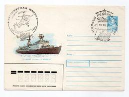 Entier Postal RUSSIE URSS U.R.S.S. Oblitération 10/06/1991 - 1923-1991 URSS