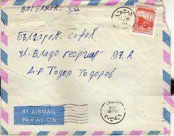 Syria AIRMAIL Letter Via Bulgaria - Nice Stamp 1982 Port - Syria