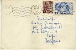 Syria  Letter Via Bulgaria - Nice Stamp - 1964 Airmail - Mosaic Of Philippolis - Syria