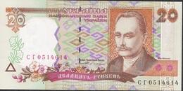 UKRAINE P112a   20 HRYVEN 1995 Signature 3c  UNC. - Ukraine