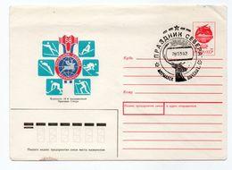Entier Postal RUSSIE URSS U.R.S.S. Oblitération 28/03/1992 - 1923-1991 URSS
