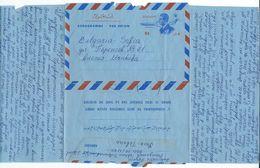 Egypt AEROGRAMME Via Bulgaria 1971. - Egypt