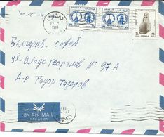Syria  Letter Via Bulgaria - Nice Stamp - Syria