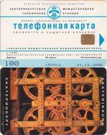 507/ Russia; Ekaterinburg - Russia