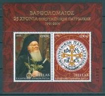 Greece Grèce Griechenland Grecia 2016 Ecumenical Patriarch Bartholomew Of Constantinople, Ökumenischer Patriarch  MNH(** - Blocks & Kleinbögen