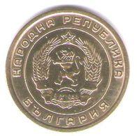 Bulgaria 5 Stotinki 1951 - Bulgaria