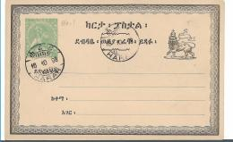 ET012 / Äthiopien, Ganzsache P 1, Harar 1898 - Äthiopien