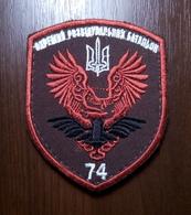 Velcro Patch 74th Reconnaissance Battalion UKRAINE WAR For DONBASS Ecusson Aufnäher - Escudos En Tela