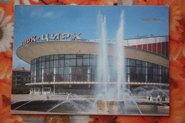 Russia. PERM. City Circus  Building  - 1988 - Cirque