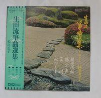 Vinyl LP:  Keiko Matsuo Koto Music Ikutaryu 13  ( TH-60071 Toshiba Rec. JPN 19?? ) - World Music