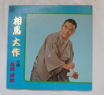 """Vinyl LP """" Sōma Daisaku """" Matsuura Shirō / Matsuura Yoshiko ( Roon Record 19?? ) - World Music"""