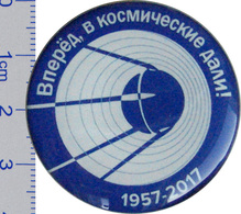 84-1 Space Russian Pin. FIRST SPUTNIK 60 Anniversary 1957-2017 - Space