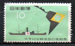 JAPON   Kasato-Maru 1958 N° 607 - 1926-89 Emperor Hirohito (Showa Era)
