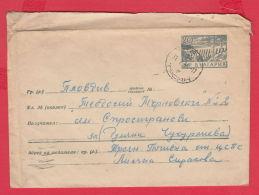 """229086 / 1955 - 20 St., Dam """"Studena"""" , STANDARD, Stationery Bulgaria - Enveloppes"""