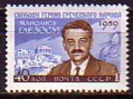 RUSSIA - UdSSR - 1959 - Manoliss Glezos - 1v** - 1923-1991 URSS