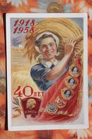 USSR. 40 Years To KOMSOMOL - Propaganda  - Old USSR PC - 1958 - Russia