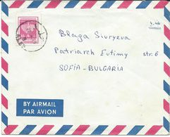 Syria  Letter Via Bulgaria - Nice Stamp - 1976 -1977 Archaeological Findings - Syria