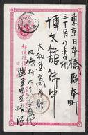 JAPAN → Ganzsache-Postkarte-Postcard-Carte-Postale  ►1 Sen Rot◄ - Japon