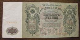 Rossya Russie Rusland Billet De 500 ? Année 1912 Superbe Format 13 Cms X 27 Cms - Russia