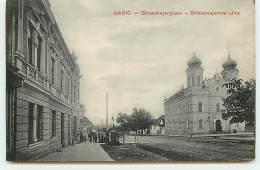 CROATIE - NASIC - Strossmayergasse - Synagogue - Croatia