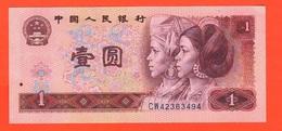 Cina China One 1 Yuan 1980 - China