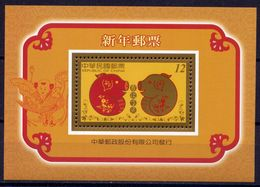 Taiwan 2006 Happy New Year Greeting 2007 Seasonal Celebrations Pig Chinese Zodiac Animal Stamp MNH Sc#3711 - Stamps