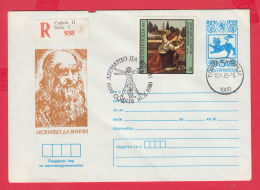 "229318 / 1980 - 5 St. ( 8 St. Lion )  Leonardo Da Vinci , "" Vitruvian Man "" Masonic Symbol , Bulgaria Stationery - Postal Stationery"