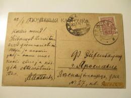 1917  POSTCARD MAILED  PLYUSSA NEAR LUGA  ST. PETERSBURG  TO YAROSLAVL  , 0 - 1857-1916 Empire