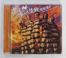 CD : Tsumibukaki Oretachi No Sanka / Kangoku Danshi 1000573548 - Soundtracks, Film Music