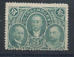 1921 CHINA NATIONAL POST OFFICE ANNIVERSARY 3c OG MNH Mi Cv 9 Euros - 1912-1949 République