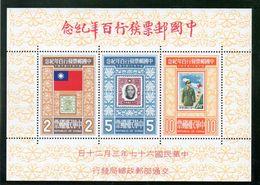 TAIWAN 1978 ** - 1945-... République De Chine