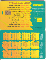 EGYPT(chip) - Calendar 2004, Menatel Telecard 15 L.E., Chip GEM3.3, CN : 0141(large), Used - Egypt