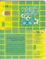 EGYPT - Football/3 Balls & Gloves, Menatel Telecard 15 L.E., CN : 0144(large), Chip Incard 4, Used - Egypt