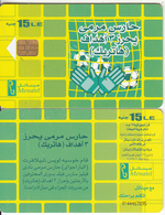 EGYPT - Football/3 Balls & Gloves, Menatel Telecard 15 L.E., CN : 0144(small), Chip Incard 4, Used - Egypt