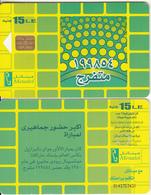 EGYPT - Football/Crowd Of People, Menatel Telecard L.E.15, CN : 0143, Chip Incard 4, Used - Egypt