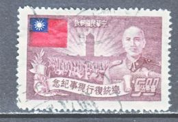 ROC 1056    (o) - 1945-... Republic Of China