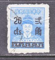 ROC 1071    (o) - 1945-... Republic Of China