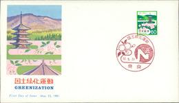 Japan FDC 1981, Greenization, Aufforstung, Cherry Blossoms, Kirschblüten, Michel 1468 (768) - FDC