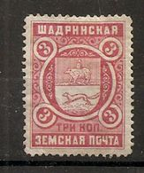 Russia Zemstvo Zemstvos Local Post Shadrinsk - 1857-1916 Empire