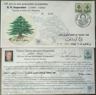 Lebanon 2016 Paul Koroleff Souvenir Cover & Card From The Honoring Expo In Moscow - Libanon